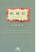 料理狂 (幻冬舎文庫)(幻冬舎文庫)