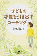 子どもの才能を引き出すコーチング (幻冬舎文庫)(幻冬舎文庫)