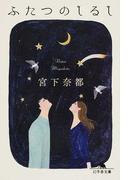 ふたつのしるし (幻冬舎文庫)(幻冬舎文庫)