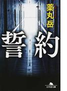 誓約 (幻冬舎文庫)(幻冬舎文庫)