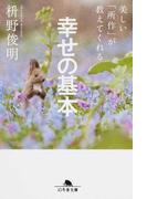 美しい「所作」が教えてくれる幸せの基本 (幻冬舎文庫)(幻冬舎文庫)