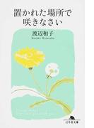 置かれた場所で咲きなさい (幻冬舎文庫)(幻冬舎文庫)