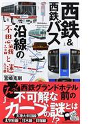 西鉄&西鉄バス沿線の不思議と謎 (じっぴコンパクト新書)