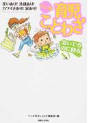 """マンガ育児ことわざ 漫画家31名が描く""""子育てあるある""""!!"""