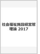 社会福祉施設経営管理論 2017