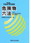 危険物六法 平成29年新版