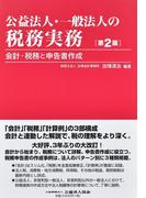 公益法人・一般法人の税務実務 会計・税務と申告書作成 第2版
