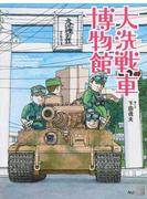 大洗戦車博物館