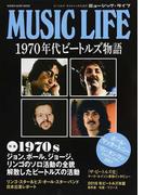 MUSIC LIFE1970年代ビートルズ物語