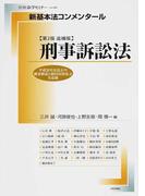 刑事訴訟法 第2版追補版 (別冊法学セミナー 新基本法コンメンタール)