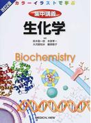 集中講義生化学 カラーイラストで学ぶ 改訂2版