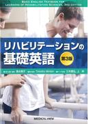 リハビリテーションの基礎英語 第3版