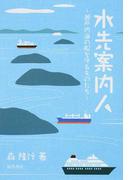 水先案内人 瀬戸内海の船を守るものたち
