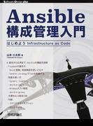 Ansible構成管理入門 はじめようInfrastructure as Code (Software Design plusシリーズ)
