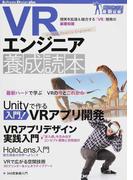 VRエンジニア養成読本 現実を拡張&融合する「VR」開発の基礎知識