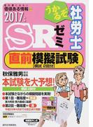 うかるぞ社労士SRゼミ直前模擬試験 2017年版 (教科書にはない価値ある情報)