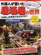 外国人が驚いた居酒屋の世界 「お通し」を英語で言えますか? Let's go to IZAKAYA!居酒屋へ行こう!