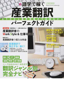 産業翻訳パーフェクトガイド 語学で稼ぐ 2017 (イカロスMOOK)(イカロスMOOK)