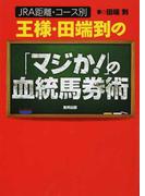 王様・田端到の「マジか!」の血統馬券術 JRA距離・コース別 当印