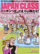 JAPAN CLASS ニッポンって、どえらい国だな! のべ610人の外国人のコメントから浮かび上がる日本