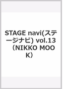 STAGE navi vol.13(2017) (NIKKO MOOK TVnaviプラス)