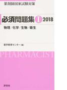 薬剤師国家試験対策必須問題集 2018−1 物理/化学/生物/衛生