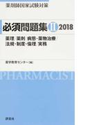 薬剤師国家試験対策必須問題集 2018−2 薬理/薬剤/病態・薬物治療/法規・制度・倫理/実務