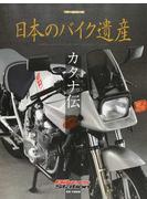 日本のバイク遺産 カタナ伝