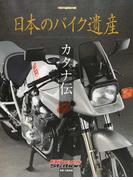 日本のバイク遺産 カタナ伝 (Motor Magazine Mook Bikers Station)(Motor magazine mook)