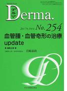 デルマ No.254(2017年3月号) 血管腫・血管奇形の治療update