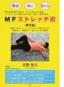 MFストレッチ術 簡単 楽に 変わる 腰楽編 骨盤〈脚動作〉他