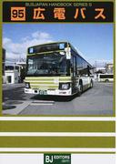 広電バス (バスジャパンハンドブックシリーズS)