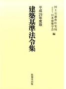 建築基準法令集 平成29年度版(全3巻)