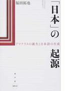 「日本」の起源 アマテラスの誕生と日本語の生成
