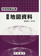 図解地図資料 地理受験必携 21版