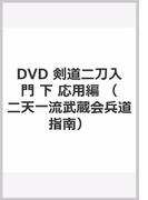 剣道二刀流入門 下巻 応用編[DVD]