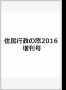 住民行政の窓2016 増刊号