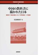 中国の教科書に描かれた日本 教育の「革命史観」から「文明史観」への転換 (早稲田現代中国研究叢書)