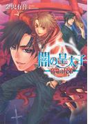 【セット商品】闇の皇太子 30冊セット(ビーズログ文庫アリス)
