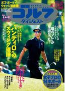 週刊ゴルフダイジェスト 2017/4/4号