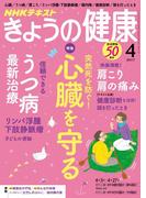 【期間限定価格】NHK きょうの健康 2017年4月号(NHKテキスト)