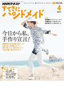 【期間限定価格】NHK すてきにハンドメイド 2017年4月号(NHKテキスト)