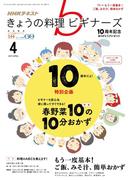 【期間限定価格】NHK きょうの料理ビギナーズ 2017年4月号(NHKテキスト)