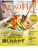 NHK きょうの料理 2017年4月号(NHKテキスト)