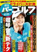 週刊パーゴルフ 2017/4/4号
