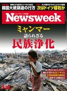 ニューズウィーク日本版 2017年 3/28号