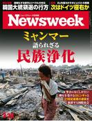 ニューズウィーク日本版 2017年 3/28号(ニューズウィーク)
