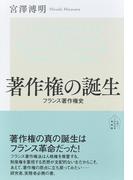 著作権の誕生 フランス著作権史 (出版人・知的所有権叢書)