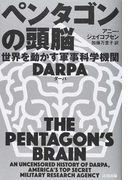 ペンタゴンの頭脳 世界を動かす軍事科学機関DARPA (ヒストリカル・スタディーズ)(ヒストリカル・スタディーズ)