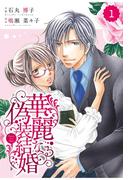 【1-5セット】comic Berry's 華麗なる偽装結婚【分冊版】(Berry's COMICS)